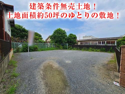 【売土地】天川町!建築条件無売土地♪