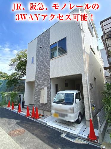 【新築戸建】茨木市小川町!3路線利用可能!便利な立地です!