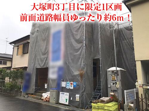 【新築戸建】大塚町3丁目!限定1区画
