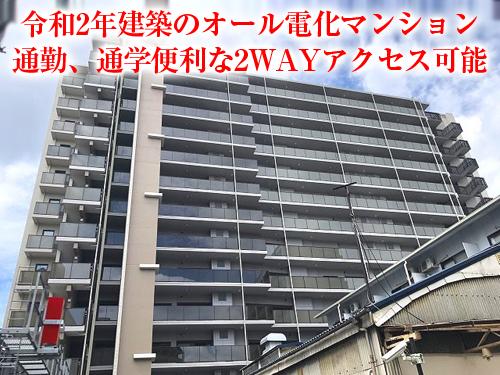 【中古マンション】シエリア高槻大畑町!便利な駅近マンション♪