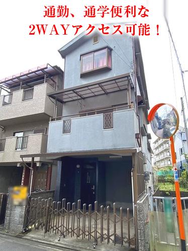 【中古戸建】桜ヶ丘北町!2WAYアクセス可能!