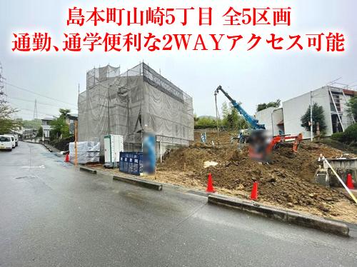 【新築戸建】島本町山崎5丁目!全5区画分譲開始!