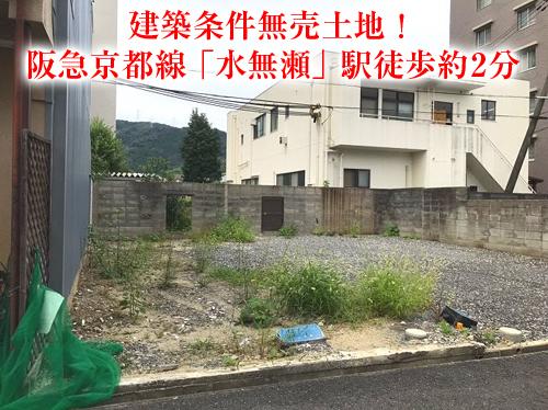 【売土地】水無瀬2丁目!阪急水無瀬駅徒歩約2分!